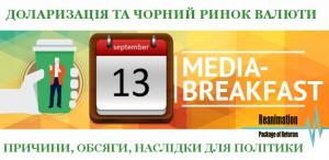 Меліа-сніданок