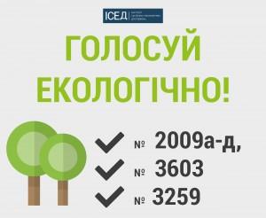 голосуй екологічно-01-01-01-01-01-01-01-01