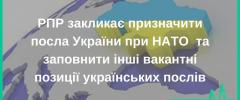 РПР закликає призначити посла України при НАТО та заповнити інші вакантні позиції українських послів
