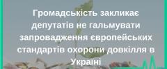 Громадськість закликає депутатів не гальмувати запровадження європейських стандартів охорони довкілля в Україні