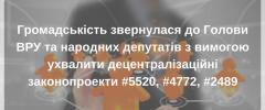 Громадськість звернулася до спікера та народних депутатів з вимогою ухвалити децентралізаційні законопроекти