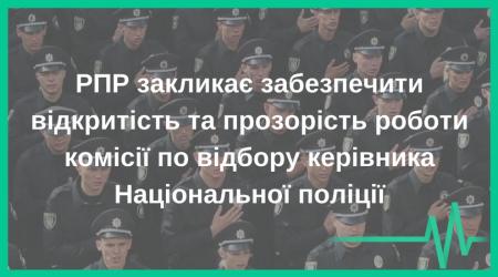 РПР закликає забезпечити відкритість та прозорість роботи комісії по відбору керівника Національної поліції