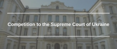 Competition to the Supreme Court of Ukraine