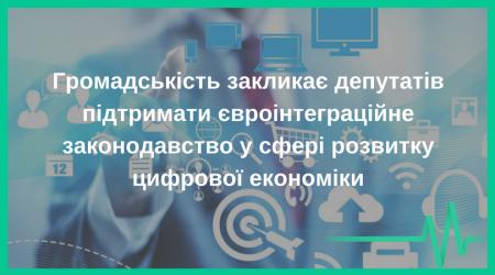 Громадськість закликає депутатів підтримати євроінтеграційне законодавство у сфері розвитку цифрової економіки