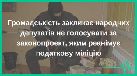 Громадськість закликає народних депутатів не голосувати за законопроект, яким реанімує податкову міліцію