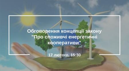 Обговорення концепції закону -Про споживчі енергетичні кооперативи-
