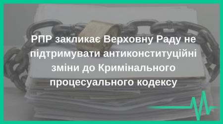 РПР закликає Верховну Раду не підтримувати антиконституційні зміни до кримінального процесуального кодексу (2)