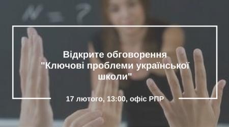 Відкрите обговорення -Ключові проблеми української школи-