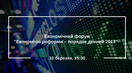 Економічний форум-Економічні реформи – порядок денний 2017-