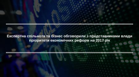 Економічний форум-Економічні реформи – порядок денний 2017- (1)