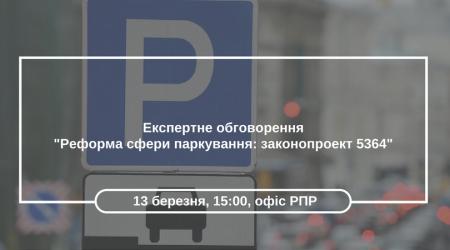 Експертне обговорення -Реформа сфери паркування- законопроект 5364-