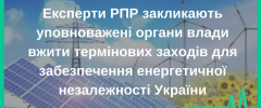 Експерти РПР закликають уповноважені органи влади вжити термінових заходів для забезпечення енергетичної незалежності України (1)