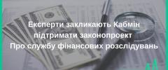 Експерти закликають Кабмінпідтримати законопроект Про службу фінансових розслідувань