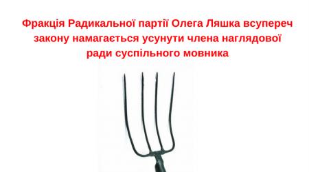 Фракція Радикальної партії Олега Ляшка всупереч закону намагається усунути члена наглядової ради суспільного мовника
