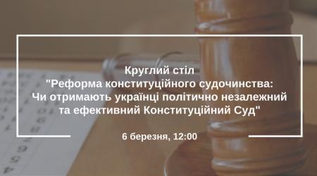 Круглий стіл-Реформа конституційного судочинства--