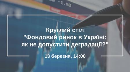 Круглий стіл_Фондовий ринок в Україні_ як не допустити деградації__