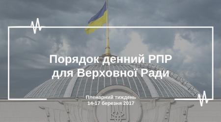 Порядок денний від РПР для Верховної Ради (1)