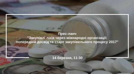 Прес-ланч-Закупівлі ліків через міжнародні організації-- (1)