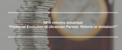 "RPR reforms breakfast ""Financial Evolution of Ukrainian Parties- Reform or Imitation-"""