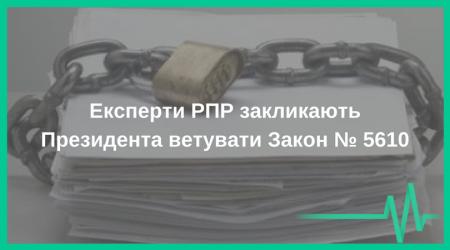 РПР закликає Верховну Раду не підтримувати антиконституційні зміни до кримінального процесуального кодексу (1)