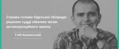 Справа голови Одеської облради- рішення судді нівелює місію антикорупційного закону