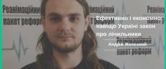 Ефективно і економно- навіщо Україні закон про лічильники