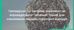 Експерти закликають парламент не встановлювати «зелений» тариф для спалювання твердих побутових відходів