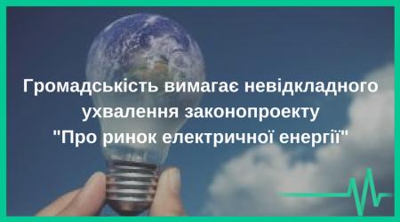 Громадськість вимагає невідкладного ухвалення законопроекту «Про ринок електричної енергії» (2)