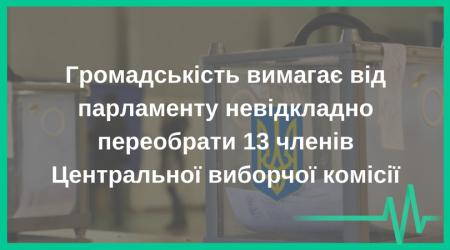 Громадськість вимагає від парламенту невідкладно переобрати 13 членів Центральної виборчої комісії