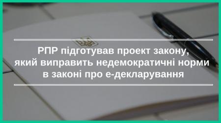 РПР підготував проект закону, який виправить недемократичні нормі в законі про є-декларування (1)