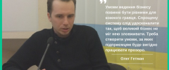 Суттєві зміни в Україні можливі лише за однієї умови - безпрецедентної відкритості державницьких процесів громадському суспільству, експертам, бізнесу та урядовцям.