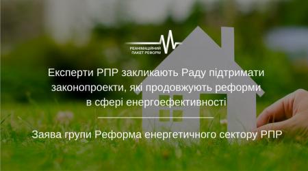 Eksperty rpr zaklykayut radu pidtrymaty zakonoproekty yaki prodovzhuyut reformy v sferi enerhoefektyvnosti e1498041829310